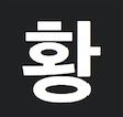 hwang random